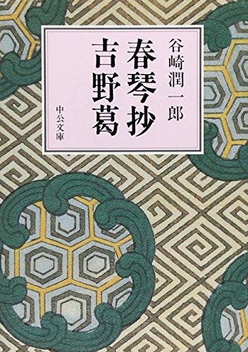春琴抄・吉野葛 (中公文庫)の詳細を見る