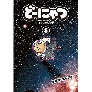 どーにゃつ(5) (ヤングガンガンコミックス SUPER)