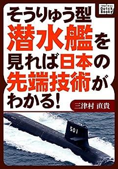 [三津村 直貴]のそうりゅう型潜水艦を見れば日本の先端技術がわかる! impress QuickBooks