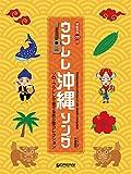 模範演奏CD付 ウクレレ/沖縄ソング ソロウクレレで奏でる美ら歌コレクション