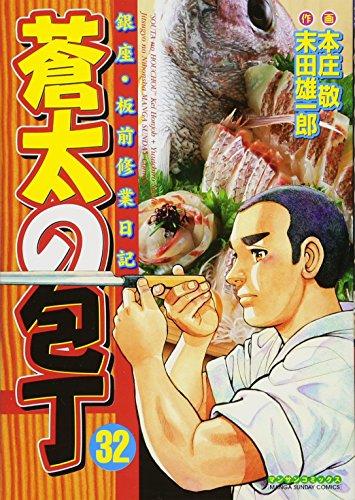 蒼太の包丁 32 (マンサンコミックス)の詳細を見る