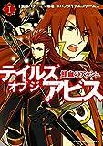 テイルズ オブ ジ アビス 鮮血のアッシュ(1) (角川コミックス・エース)