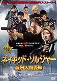 ネイキッド・ソルジャー 亜州大捜査線[DVD]