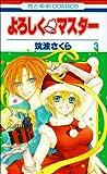 よろしく・マスター 第3巻 (花とゆめCOMICS)