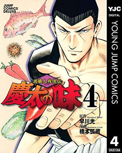 渡職人残侠伝 慶太の味 4 (ヤングジャンプコミックスDIGITAL)
