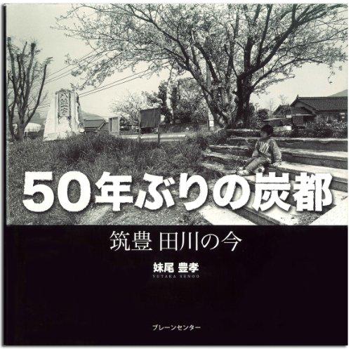 50年ぶりの炭都 筑豊 田川の今