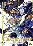 ガンダム Gのレコンギスタ 3[DVD]