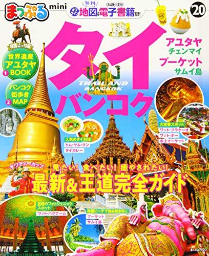 まっぷる タイ・バンコクmini'20 (まっぷるマガジン)