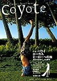 coyote(コヨーテ)No.4 特集ハワイローカルヒーローへの旅「神の中で、人は躍る」