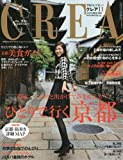 CREA (クレア) 2009年 11月号 [雑誌] 画像