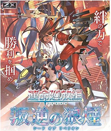 Z/X (ゼクス) -Zillions of enemy X- 運命廻放編 叛逆の狼煙 B21 BOX