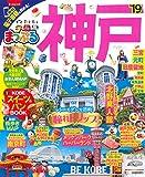 まっぷる 神戸'19 (マップルマガジン 関西 9)