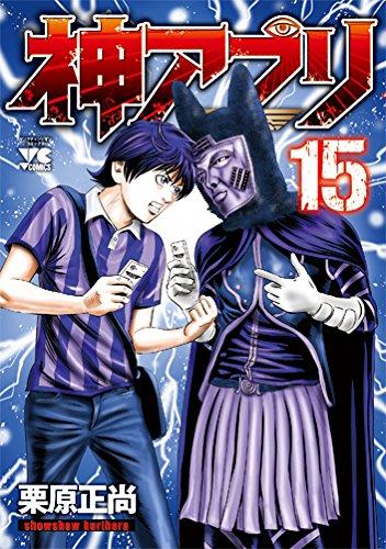 神アプリ 15 (ヤングチャンピオンコミックス)