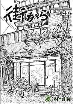 [本間 健彦]の雑誌 街から 第147号 2017年5月