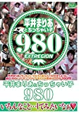 平井まりあとちっちゃい子980 [DVD]