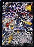 DMC48-1 邪眼皇アレクサンドルⅢ世 (ヒーローズカード) (スーパーレア) 【 デュエマ ヒーローズクロスパック [ザキラ編] 収録 デュエルマスターズ カード 】