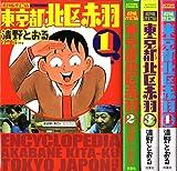東京都北区赤羽 増補改訂版 コミック 1-4巻セット (アクションコミックス)