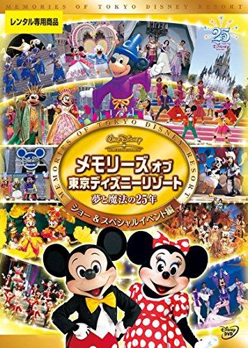 メモリーズ オブ 東京ディズニーリゾート 夢と魔法の25年 ショー&スペシャルイベント編