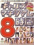 ギャルズマキシマム8時間 [DVD]