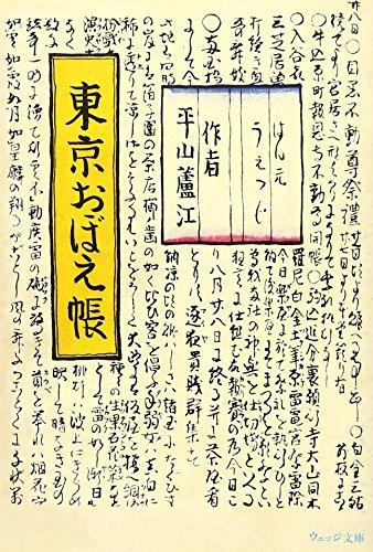 東京おぼえ帳 (ウェッジ文庫)の詳細を見る