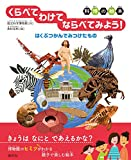 《Picture Book of Science Expo》