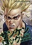 サンケンロック 7 (ヤングキングコミックス)