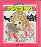 シンデレラ (1981年) (おひめさまえほん)