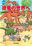 まんが 冒険恐竜館〈1〉恐竜の世界へ