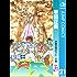 聖闘士星矢 21 (ジャンプコミックスDIGITAL)