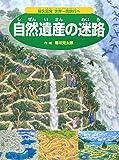 自然遺産の迷路 屋久島発世界一周旅行へ
