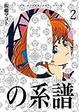 Qの系譜 2巻 (デジタル版ヤングガンガンコミックス)