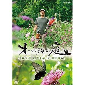 オーレリアンの庭 今森光彦 四季を楽しむ里山暮らし [DVD]