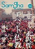 サンガジャパンVol.24 チベット仏教