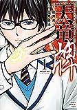 天竜牌(1) (KCデラックス 週刊少年マガジン)
