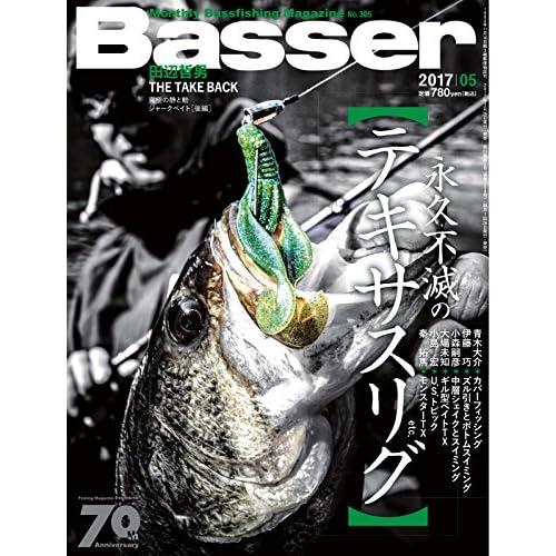 Basser(バサー) 2017年5月号 (2017-03-25) [雑誌]