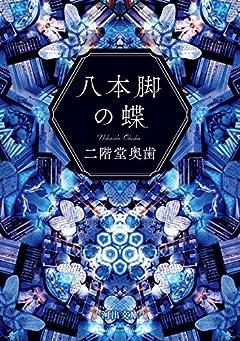 八本脚の蝶 (河出文庫 に 12-1)