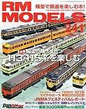 RM MODELS (アールエムモデルス) 2015年 9月号 Vol.241