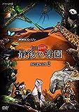 NHKスペシャル ホットスポット 最後の楽園 season2 DVD BOX[ASBP-5970][DVD] 製品画像
