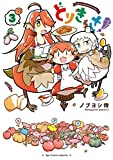 とりきっさ!(3) (RYU COMICS)