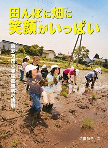 田んぼに畑に笑顔がいっぱい 喜多方市小学校農業科の挑戦 (感動ノンフィクションシリーズ)