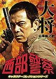 西部警察 キャラクターコレクション タイショー 山県新之助 (柴俊夫) [DVD]