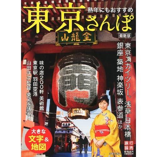 旅行読売増刊 東京さんぽ 2011年 04月号 [雑誌]
