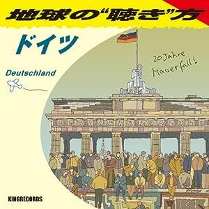 """地球の""""聴き""""方~ドイツ"""