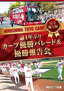 完全保存版 41年ぶりカープ優勝パレード&優勝報告会 [DVD]