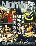 Sports Graphic Number (スポーツ・グラフィック ナンバー) 2014年 6/5号 [雑誌]