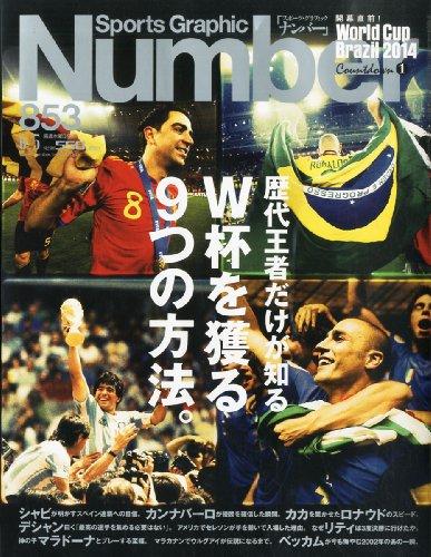 Sports Graphic Number (スポーツ・グラフィック ナンバー) 2014年 6/5号 [雑誌]の詳細を見る