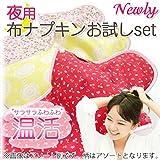 夜用布ナプキン お試し セット¥2.999♪ (表柄、肌に当たる面はアソートになります。)