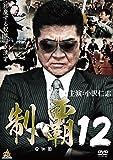 制覇12[DVD]