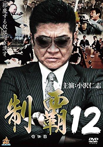 制覇12 [DVD]