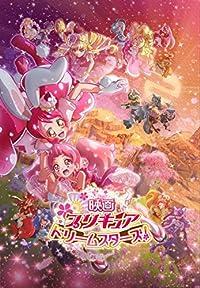 映画プリキュアドリームスターズ! Blu-ray特装版